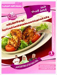 مجلة طهاة اللمة الجزائرية