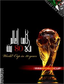 مجلة كأس العالم